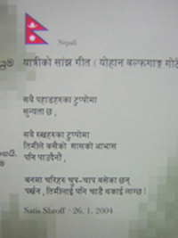 A  Nepal flag & Goethe poem (c) satisshroff